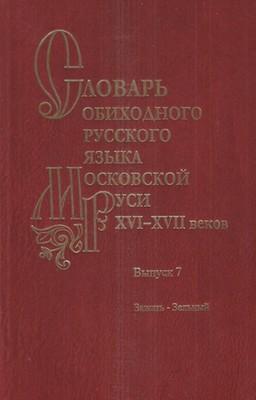 Вып. 7 обложка