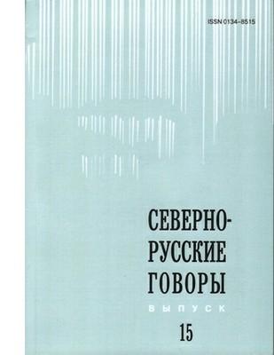 15 вып. Севернорусские говоры