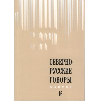16 вып. Сев/русс. говоры