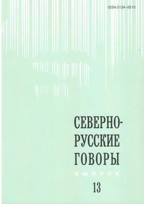Principles Of Local Russian Language 62