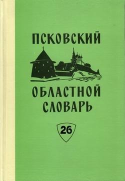 Обложка ПОС 26